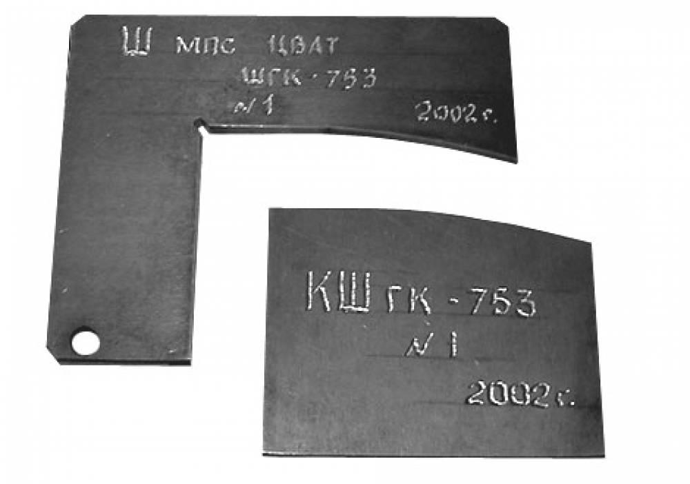 Шаблон профиля губки ШГК-753 контактора ПК-753 с контрольным шаблоном